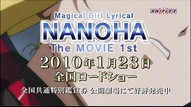 hagaren1122_nanoha2.jpg