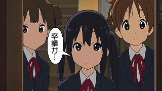 keion0901_5.jpg