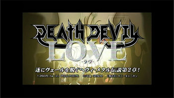 keion0609_deathdevil.jpg