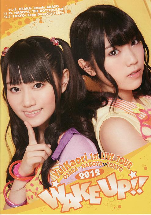 yuikaori2012_top.jpg